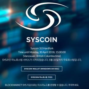[SYS]SYSCoin 마노서비스를 공식 시작합니다.(5월무료호스팅)